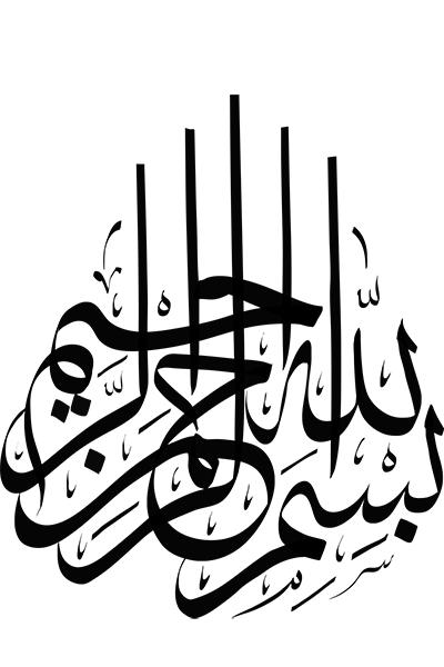 Islamitische grafsteen - Bismillahirrahmanirrahim