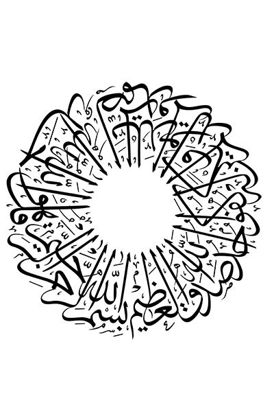Islamitische grafsteen - Bismillah - Soerah Iglaas - SadaqAllahul Azeem.